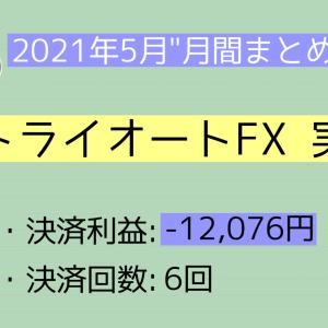 【月間報告】トライオートFX 5月運用実績報告【2021年】