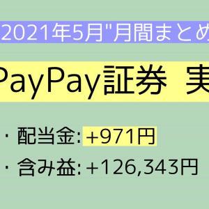 【月間報告】PayPay証券(旧ワンタップバイ) 5月運用実績【2021年】