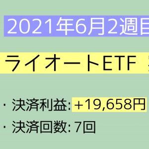 2021年6月2週目(6~12) トライオートETF実績