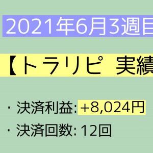 2021年6月3週目(13~19) トラリピ実績