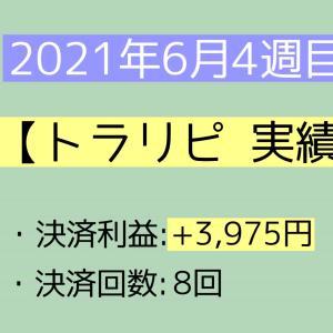 2021年6月4週目(20~26) トラリピ実績