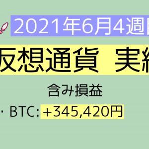 2021年6月4週目(20~26) 仮想通貨実績
