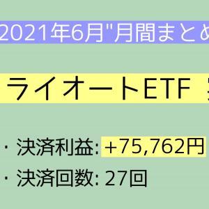 【月間報告】トライオートETF 6月運用実績報告【2021年】