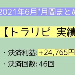 【月間報告】トラリピ 6月運用実績報告【2021年】
