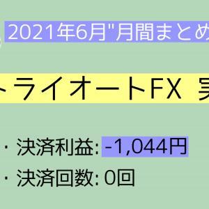 【月間報告】トライオートFX 6月運用実績報告【2021年】