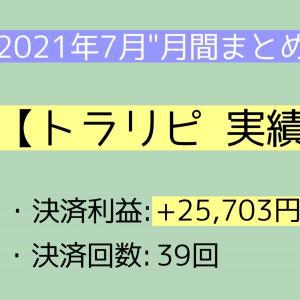 【月間報告】トラリピ 7月運用実績報告【2021年】