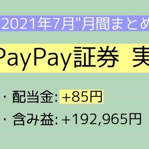 【月間報告】PayPay証券(旧ワンタップバイ) 7月運用実績【2021年】