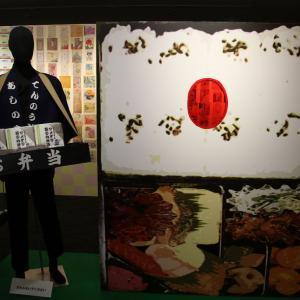京都鉄道博物館企画展「鉄道と食のいろどり」  [6月27日その4]