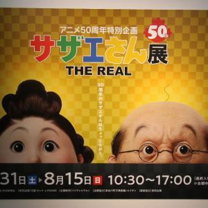サザエさん展THE REAL(その1)