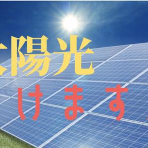 太陽光結局どうなの? 売電価格と設備投資 2