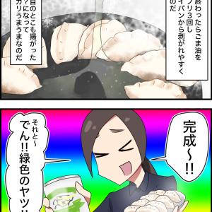 無職の手抜き餃子2