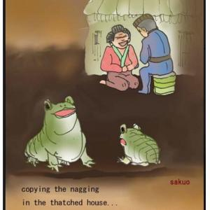 issa's haiku with digital tools (opying the nagging in the thatched house… croaking frogs)笹の家の小言の真似を鳴蛙 小林一茶の俳句(iPad絵=中村 作雄、英訳=David Lanoue)