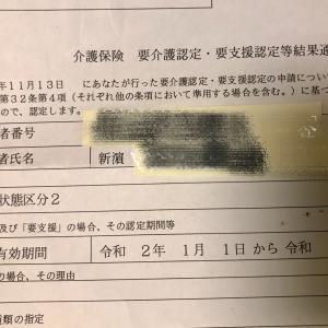 3回目の介護認定で「要支援2」になりました(妻が脳梗塞になって740日)
