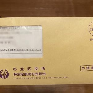 令和2年5月26日に特別定額給付金申請書が届きました。