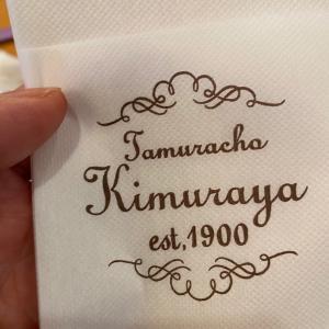 田村町木村屋 三田店(株式会社キムラヤ 港区勤労福祉会館)に行ってきました。