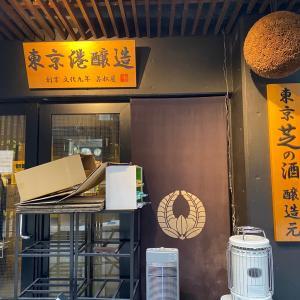 東京港醸造でサステナブル酒プロジェクトと称する酒を購入しました。/家内が脳梗塞になって1,112日目
