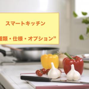 【一条工務店 i-smart】スマートキッチンの種類、オプション設備、サイズ…etc  ※グランセゾンでも採用可能!