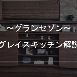 グレイスキッチン解説 【 一条工務店 グランセゾン設備解説①  】
