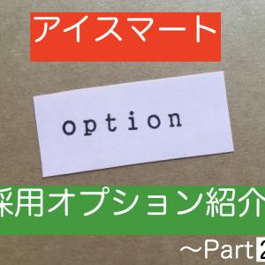【34坪 アイスマート】我が家の採用オプション紹介 !! ~Part2~