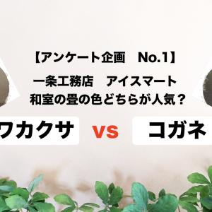 ワカクサ vs コガネ どちらが人気? アイスマート編【アンケート企画 No.1】