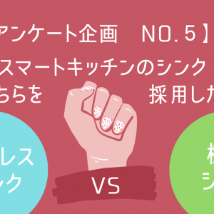 『ステンレス vs 樹脂』スマートキッチンのシンクはどちらを採用した?   一条工務店編【アンケート企画 No.5】