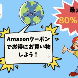 最大80%OFF! Amazonクーポンでお得にお買い物しよう!『Amazon活用術 その1』