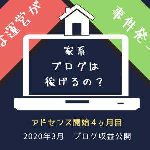 『家づくり系ブログ』って稼げるの? 【2020年3月のリアルな実績を公開!】~アドセンス開始から4ヶ月経過~