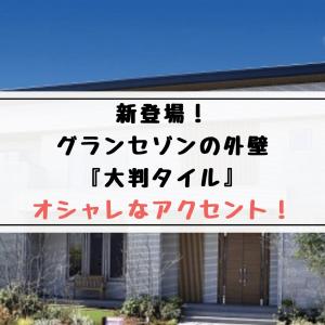 外壁の大判タイル新登場!!グランセゾンをもっとオシャレに!【  一条工務店 】