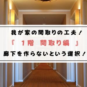 我が家の間取りの工夫! 廊下を作らないという選択!!【 1階 間取り編 】