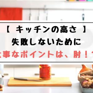 「 キッチンの高さ 」の新公式!? 失敗しない基準は「 肘 」!!