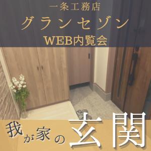 我が家の玄関 【 グランセゾン WEB内覧会 】