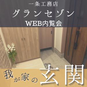 我が家の玄関 【 グランセゾン WEB内覧会 #01 】