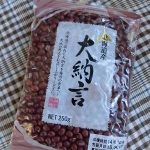 むくみに効く小豆の煮方(ゲルソン食事療法)