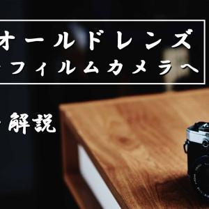 人気オールドレンズは色んなフイルムカメラに付けてみよう