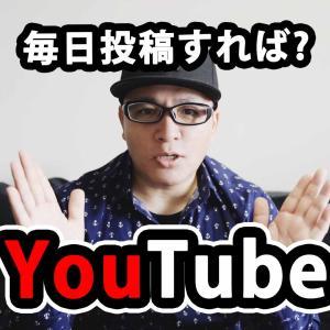 YouTube毎日投稿の効果を登録者2352人のチャンネルが検証