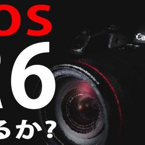 CANON EOS R6の最新スペック情報。画素数が謎が?