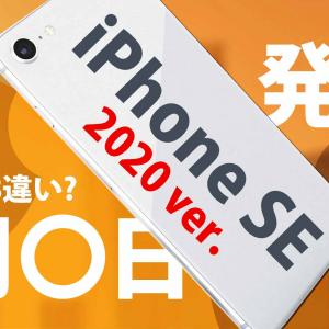 【iPhone SE 2020】iPhone 9発表と発売日噂の情報