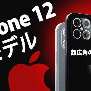 iPhone12が選べる4モデルで発売。スペック最新情報