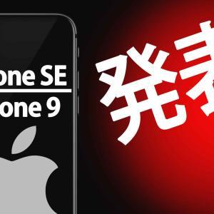 iPhoneSE【iPhone9】が噂どおりに本日発表か?