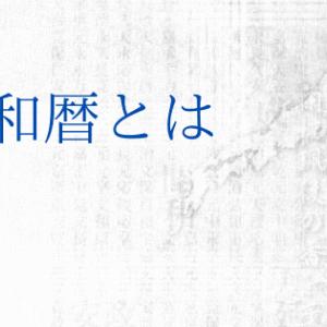 【新卒1年目の質問】和暦とは何ですか