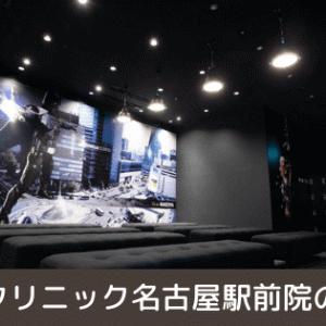 【行く前にチェック】ゴリラクリニック名古屋駅前院の雰囲気を現役患者がレポします!