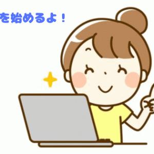 家でできる仕事―主婦・育休中・子育て中にピッタリの方法を一挙公開!