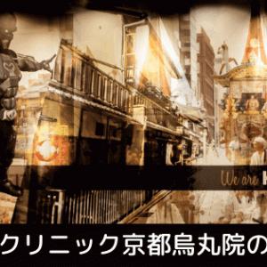 ゴリラクリニック京都烏丸院の体験レポ―評判どおり素敵な場所でした!