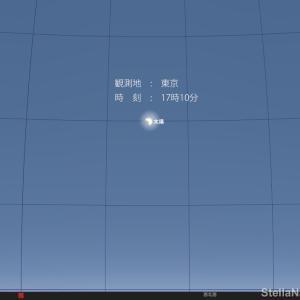 「部分日食」が2020年6月21日にあります!