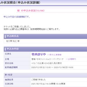 竹内まりやアリーナツアー 最速先行チケット当選のお知らせ