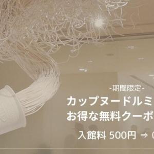 【0円】カップヌードルミュージアム横浜 割引《無料クーポン券》入手方法 [2019-2020冬]