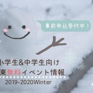 【2019-2020】小・中学生向け 冬の無料イベント情報まとめ@東京(+神奈川・千葉)