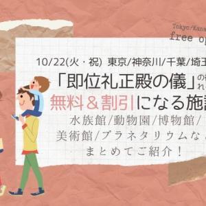 【即位礼正殿の儀】10/22は水族館やプラネタリウムなど、都内40ヶ所以上が無料に! 神奈川/千葉/埼玉でも♪