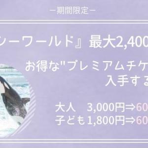 【3,000円⇒600円!】鴨川シーワールド プレミアムチケットを《最大2,400円割引》で手に入れる方法