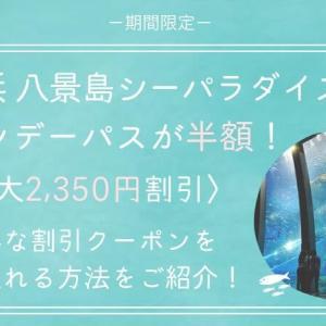 【最大2,350円割引!】横浜八景島シーパラダイス《半額ワンデーパス》入手方法
